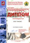 Выставка «Информационные технологии в городском хозяйстве» Диплом за активное участие