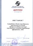 Выставка «Центральный Федеральный округ: Энергосбережение и повышение энергетической эффективности» Диплом За разработки в области энергосбережения