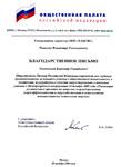 Международная конференция «Реализация региональных проектов по вопросам энергообеспечения, энергоэффективности, энергосбережения и использования альтернативных источников энергии» Благодарственное письмо «За разработки в области энергосбережения и активное участие в Международной конференции»