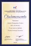 Международный Конгресс «Россия в мировой экономике» Свидетельство